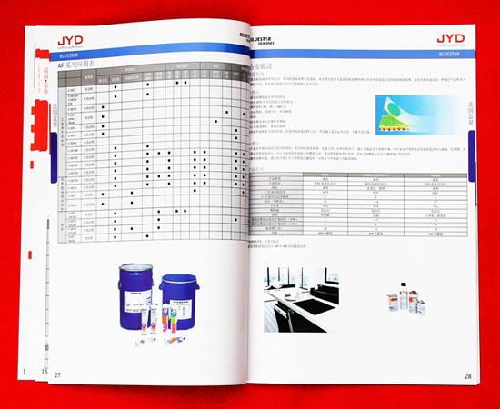 工业产品宣传画册印刷