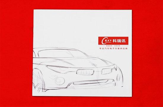 品牌汽车简介画册印刷