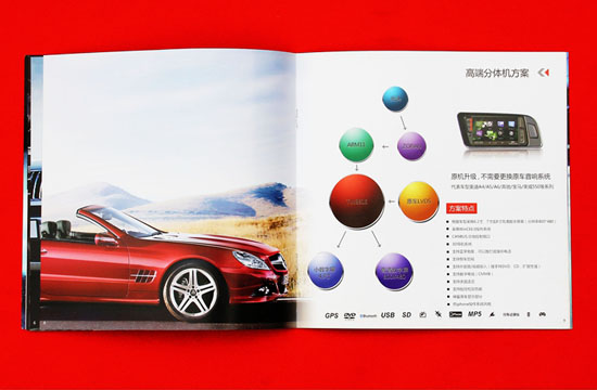 品牌汽车简介画册印刷_画册印刷_台历挂历_记事本_盒